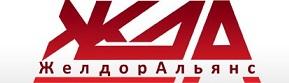ЖЕЛДОРАЛЬЯНС